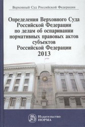 Определения Верховного Суда российской Федерации по делам об оспаривании нормативных правовых актов субъектов Российской Федерации , 2013