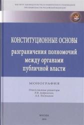 Конституционные основы разграничения полномочий между органами публичной власти