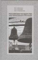 Российское государство опыт философского прочтения