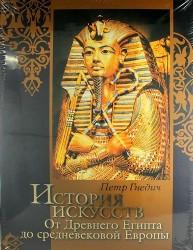История искусств. Зодчество. Живопись. Ваяние. От Древнего Египта до средневековой Европы (футляр)