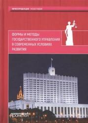 Формы и методы государственного управления в современных условиях развития. Монография