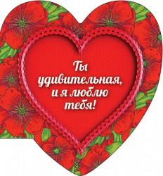 Ты удивительная, и я люблю тебя!