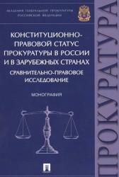 Конституционно-правовой статус прокуратуры в России и в зарубежных странах. Сравнительно-правовое исследование. Монография