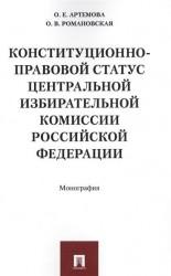 Конституционно-правовой статус Центральной избирательной комиссии Российской Федерации. Монография