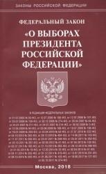 """Федеральный закон """"О выборах президента Российской Федерации"""""""