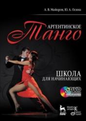 Аргентинское танго. Школа для начинающих Учебное пособие / + DVD