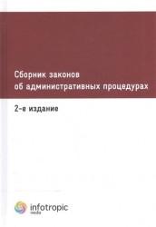 Сборник законов об административных процедурах