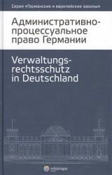 Административно-процессуальное право Германии