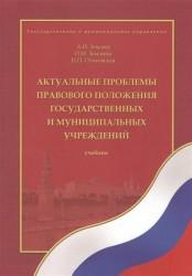 Актуальные проблемы правового положения государственных и муниципальных учреждений. Учебник