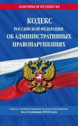 Кодекс Российской Федерации об административных правонарушениях: текст с последними изменениями и дополнениями на 21 января 2018 г.