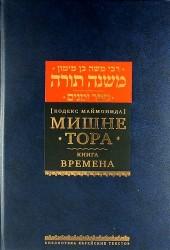 """Мишне Тора [Кодекс Маймонида] : Книга """" Времена"""""""
