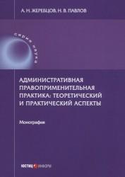 Административная правоприменительная практика. Теоретический и практический аспекты. Монография