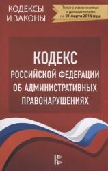 Кодекс Российской Федерации об административных правонарушениях по состоянию на 1 марта 2018 года