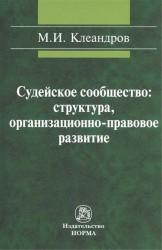 Судейское сообщество. Структура, организационно-правовое развитие