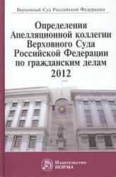 Определения Аппеляционной коллегии Верховного Суда Российской Федерации по гражданским делам. 2012
