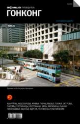 """Гонконг. Макао. Путеводитель """"Афиши"""""""
