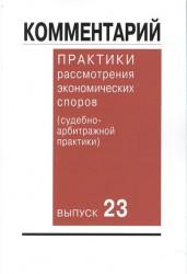 Комментарий практики рассмотрения экономических споров (судебно-арбитражной практики). Выпуск 23