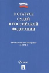 О статусе судей в Российской Федерации. Закон Российской Федерации № 3132-1