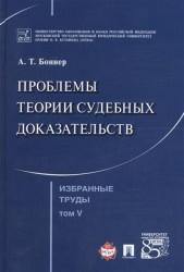 Избранные труды. В 7 томах. Том 5. Проблемы теории судебных доказательств
