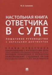 Настольная книга ответчика в суде. Пошаговое руководство с образцами документов