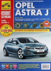 Opel Astra J: Руководство по эксплуатации техническому обслуживанию и ремонту / в фотографиях (цв) (цв/сх) (мягк) (Ремонт без проблем). Погребной С. (Альстен )