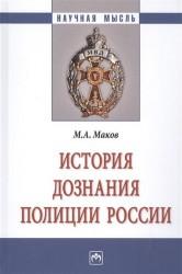 История дознания полиции России. Монография