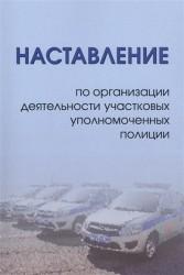 Наставление по организации деятельности участковых уполномоченных полиции