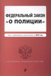 Федеральный закон «О полиции». Текст с изменениями и дополнениями на 2018 год