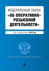 Федеральный закон «Об оперативно-розыскной деятельности». Текст с изменениями и дополнениями на 2018 год