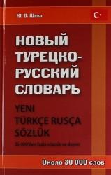 Новый турецко-русский словарь