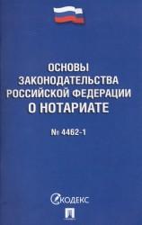 Основы законодательства Российской Федерации о нотариате №4462-1