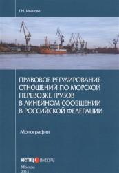 Правовое регулирование отношений по морской перевозке грузов в линейном сообщении в Российской Федерации. Монография