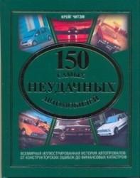 150 самых неудачных автомобилей