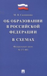 Об образовании в Российской Федерации в схемах. Федеральный Закон № 273-ФЗ. Учебное пособие