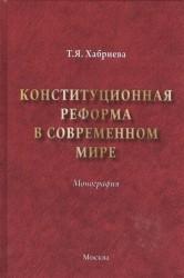 Конституционная реформа в современном мире : монография
