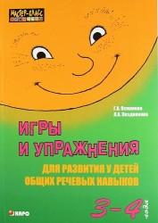 Игры и упражнения для развития у детей общих речевых навыков. 3–4 года