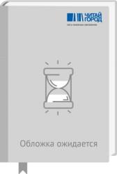 Градостроительный кодекс Российской Федерации. Текст с изменениями и дополнениями на 2018 год