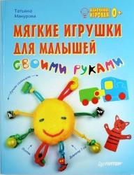 Мягкие игрушки для малышей своими руками. Мамочкина игровая
