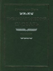 Библиологический словарь. В 3 томах (комплект из 3 книг)