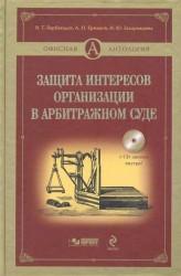 Защита интересов организации в арбитражном суде (+ CD-ROM)