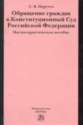 Обращение граждан в Конституционный Суд Российской Федерации : науч.-практ. пособие