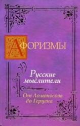 Афоризмы. Русские мыслители. От Ломоносова до Герцена