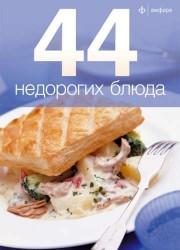 44 недорогих блюда