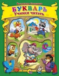 Букварь. Учебное пособие для привития детям навыков самостоятельного чтения