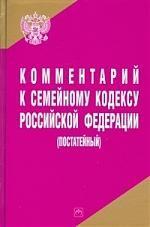 Комментарий к Семейному кодексу Российской Федерации (постатейный)