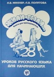 Жили-были... 28 уроков русского языка для начинающих : книга для преподавателя. - 2-е изд.