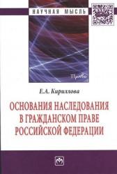 Основания наследования в гражданском праве Российской Федерации