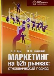 Маркетинг на b2b рынках: отношенческий подход : учебное пособие