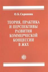 Теория, практика и перспективы развития коммерческой концессии в ЖКХ. 3-е издание