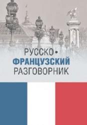 Русско-французский разговорник / Guide de conversation russe-francais